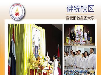 慷慨地回应皇家司令部任命主任苏Sun南达先生