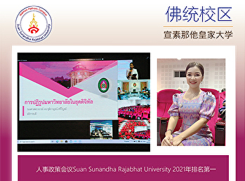 人事政策会议Suan Sunandha Rajabhat University 2021年排名第一
