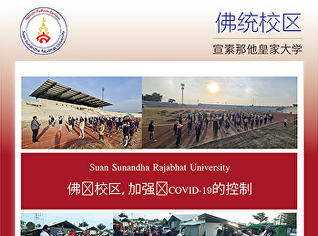 Suan Sunandha Rajabhat University佛统校区,加强对COVID-19的控制