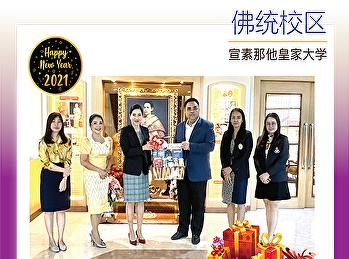 给篮子新年快乐Suan Sunandha Rajabhat大学的校长