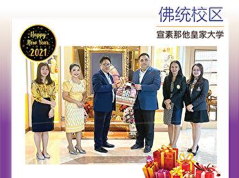 给篮子新年快乐行政副总裁