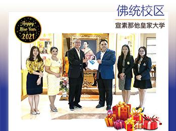 给篮子新年快乐规划与质量保证副总裁