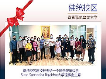 佛统校区副校长去给一个篮子新年快乐Suan Sunandha Rajabhat大学理事会主席